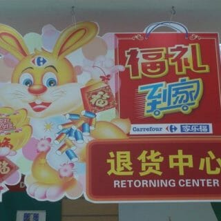 The Charms of Chinglish: Language Laughs in China