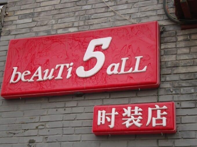 Chinglish in Beijing