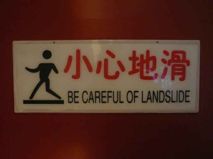 McDonalds Chinglish Beijing