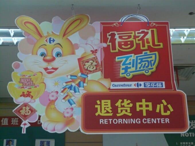 retorning-centre-hangzhou